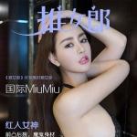 [TuiGirl推女郎]第81期 国际MiuMiu 红人女神 魔鬼身材[34P/2PDF/501M]
