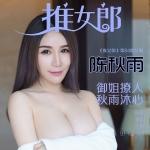 [TuiGirl推女郎]第84期 陈秋雨 御姐撩人 秋雨沐心[41P/2PDF/542M]