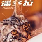 [潘多拉杂志] 第三期完整版 解密私房摄影 [PDF/21.9M]