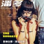 [潘多拉杂志] 第四期完整版 解密私房摄影 [PDF/17.1M]