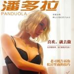 [潘多拉杂志] 第五期完整版 解密私房摄影 [PDF/15.5M]