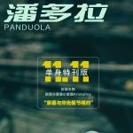 [潘多拉杂志] 1111单身节特刊·第一弹 解密私房摄影 [PDF 16.5M]