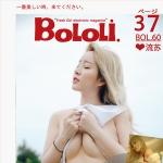 [BoLoli波萝社] BOL.060 王雨纯77 王雨纯湿身捆绑 [37+1P/230M]