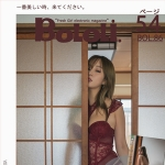 [BoLoli波萝社] BOL.086 诱惑の红唇 王雨纯77 [54+1P/415M]