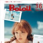 [BoLoli波萝社] BOL.126 海中少女 柳侑绮 [36+1P/488M]