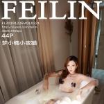 [FEILIN嗲囡囡] Vol.221 粉色魅惑性感浴室 梦小楠小夜猫 [44+1P/122M]