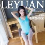 [LeYuan星乐园] VOL.013 鬼妹係诗茗 [63+1P/266M]