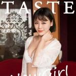 [TASTE顽味生活] Vol.010 汪萌萌 [69+1P/220M]