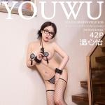 [YouWu尤物馆] VOL.108 温心怡 [42+1P/153M]