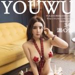 [YouWu尤物馆] VOL.143 丰乳肥臀 韵味十足 温心怡 [34+1P/132M]