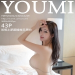[YouMi尤蜜荟] VOL.249 奶瓶土肥圆矮挫丑黑穷 [43+1P/191M]
