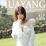 [HuaYang花漾show] VOL.138 性感女神 王雨纯 [41+1P/131M]
