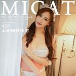 [MiCat猫萌榜] VOL.028 土肥圆矮挫穷 [45+1P/116M]