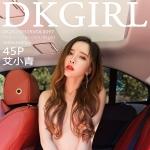 [DKGirl御女郎] VOL.097 艾小青 [45+1P/170M]