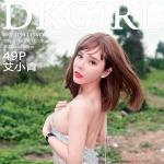 [DKGirl御女郎] VOL.120 妩媚诱人 艾小青 [49+1P/224M]