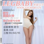 [LEGBABY美腿宝贝] NO.002 若兮 塑身衣的诱惑 [36+1P/140M]