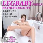 [LEGBABY美腿宝贝] NO.013 若兮 白色高叉 [43+1P/149M]