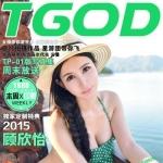 [TGOD推女神] 2015.09.14 顾欣怡 云曼旅拍 第一刊 [60+1P/778M]